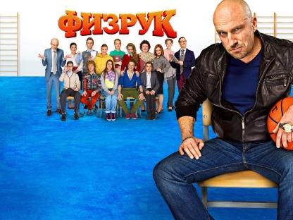 Физрук [2014, Сергей Сенцов, Россия | Сезон 1]